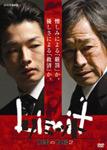 【送料無料】リミット 刑事の現場2/森山未來[DVD]【返品種別A】
