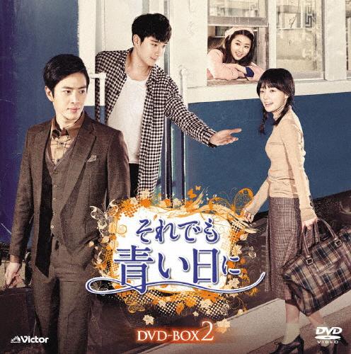【送料無料】それでも青い日に DVD-BOX2/ソン・ハユン[DVD]【返品種別A】