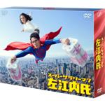 【送料無料】スーパーサラリーマン左江内氏 DVD BOX/堤真一[DVD]【返品種別A】