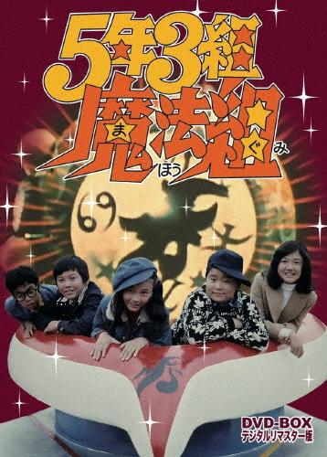【送料無料】5年3組魔法組 DVD-BOX デジタルリマスター版/増田康好[DVD]【返品種別A】
