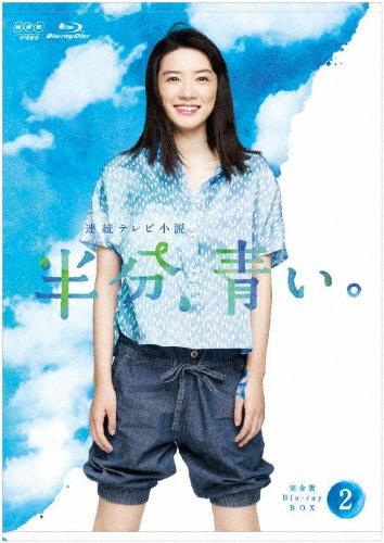 【送料無料】連続テレビ小説 半分、青い。 完全版 ブルーレイBOX2/永野芽郁[Blu-ray]【返品種別A】