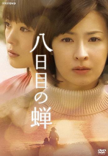 【送料無料】八日目の蝉 DVD-BOX/檀れい[DVD]【返品種別A】