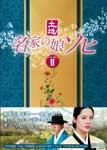 【送料無料】名家の娘 ソヒ DVD-BOX 2/キム・ヒョンジュ[DVD]【返品種別A】