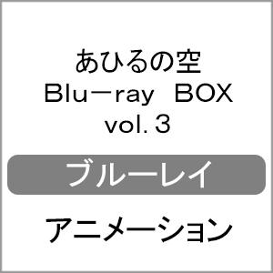 【送料無料】あひるの空 Blu-ray BOX vol.3/アニメーション[Blu-ray]【返品種別A】