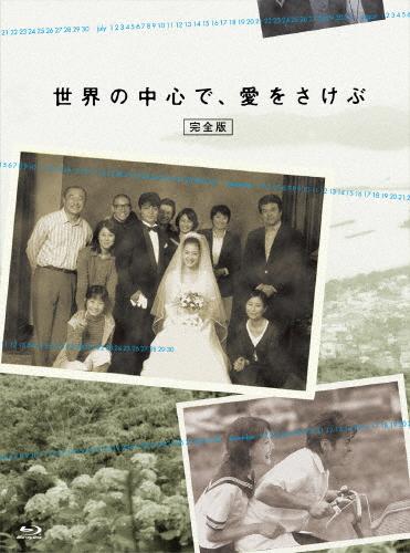 【送料無料】世界の中心で、愛をさけぶ〈完全版〉Blu-ray BOX/山田孝之[Blu-ray]【返品種別A】