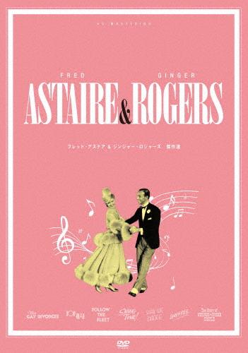 【送料無料】フレッド・アステア生誕120年記念 アステア&ロジャース傑作選 DVDセット/フレッド・アステア,ジンジャー・ロジャース[DVD]【返品種別A】