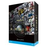 【送料無料】NHKスペシャル 新・映像の世紀 ブルーレイBOX/ドキュメント[Blu-ray]【返品種別A】