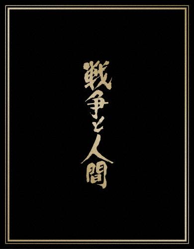 【送料無料】[枚数限定][限定版]終戦70年周年記念 特別リリース(初回限定生産)戦争と人間 ブルーレイ・ボックス/滝沢修[Blu-ray]【返品種別A】, サンテラボ:118de65f --- sunward.msk.ru