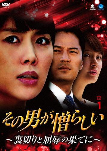 【送料無料】その男が憎らしい ~裏切りと屈辱の果てに~ DVD-BOX1/ハ・ヒラ[DVD]【返品種別A】