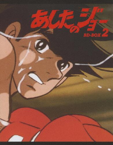 【送料無料】あしたのジョー BD-BOX 2/アニメーション[Blu-ray]【返品種別A】