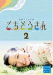 【送料無料】連続テレビ小説 ごちそうさん 完全版 ブルーレイBOXII/杏[Blu-ray]【返品種別A】