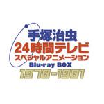 【送料無料】手塚治虫 24時間テレビ スペシャルアニメーションBlu-ray BOX 1978-1981/アニメーション[Blu-ray]【返品種別A】