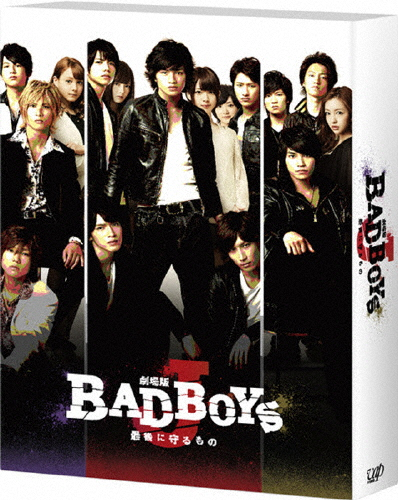 <title>送料無料 枚数限定 限定版 劇場版 BAD BOYS J-最後に守るもの- 豪華版 倉 初回限定生産 中島健人 Sexy Zone Blu-ray 返品種別A</title>