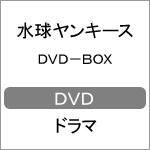 【送料無料】水球ヤンキース DVD-BOX/中島裕翔(Hey!Say!JUMP)[DVD]【返品種別A】