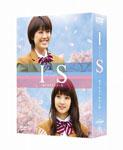 【送料無料】IS(アイエス)~男でも女でもない性~ DVD-BOX/福田沙紀[DVD]【返品種別A】