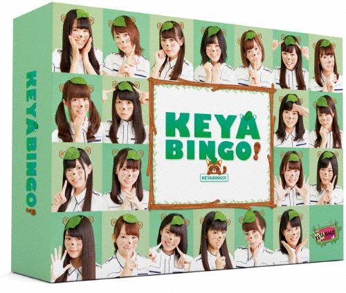 【送料無料】全力!欅坂46バラエティー KEYABINGO! Blu-ray BOX/欅坂46[Blu-ray]【返品種別A】