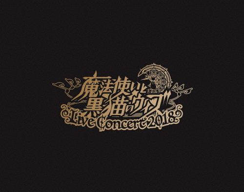【送料無料】[枚数限定]魔法使いと黒猫のウィズ Live Concert 2018/オムニバス[Blu-ray]【返品種別A】