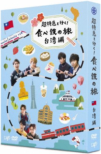 【送料無料】超特急と行く!食べ鉄の旅 台湾編 DVD-BOX/超特急[DVD]【返品種別A】