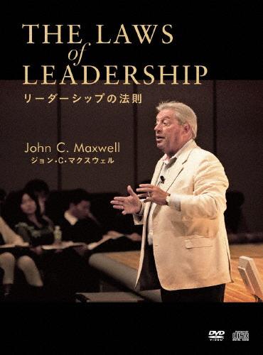 【送料無料】THE LAWS OF LEADERSHIP リーダーシップの法則/ジョン・C・マクスウェル[DVD]【返品種別A】
