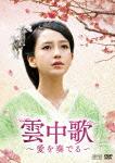 【送料無料】雲中歌~愛を奏でる~ DVD-BOX1/アンジェラ・ベイビー[DVD]【返品種別A】
