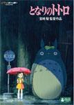 テレビで話題 送料無料 となりのトトロ アニメーション DVD ◆在庫限り◆ 返品種別A