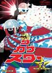 【送料無料】ザ・カゲスター Vol.3/特撮(映像)[DVD]【返品種別A】