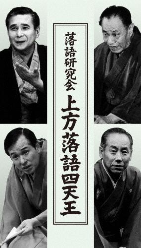 【送料無料】落語研究会 上方落語四天王/オムニバス[DVD]【返品種別A】