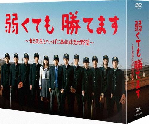 【送料無料】[枚数限定]弱くても勝てます~青志先生とへっぽこ高校球児の野望~ DVD-BOX/二宮和也[DVD]【返品種別A】