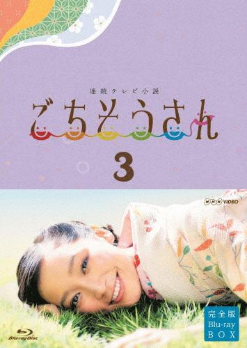 【送料無料】連続テレビ小説 ごちそうさん 完全版 ブルーレイBOXIII/杏[Blu-ray]【返品種別A】