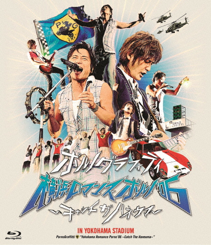 【送料無料】横浜ロマンスポルノ'06~キャッチ ザ ハネウマ~ IN YOKOHAMA STADIUM/ポルノグラフィティ[Blu-ray]【返品種別A】