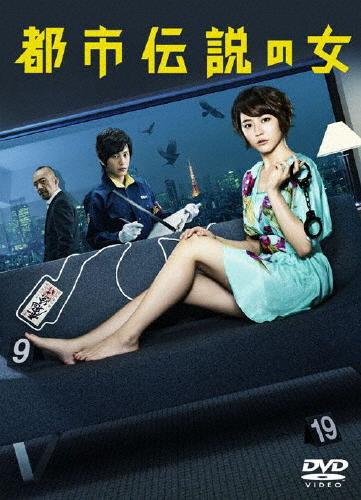 【送料無料】都市伝説の女 DVD-BOX/長澤まさみ[DVD]【返品種別A】