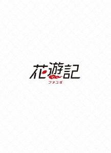 【送料無料】花遊記<ファユギ> 韓国放送版 DVD-BOX3/イ・スンギ[DVD]【返品種別A】