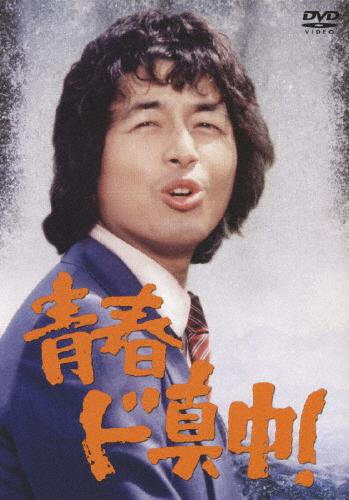 【送料無料】青春ド真中!/中村雅俊[DVD]【返品種別A】