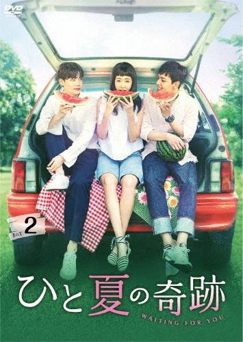 【送料無料】ひと夏の奇跡~waiting for you DVD-BOX2/ヨ・ジング[DVD]【返品種別A】