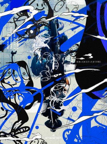【送料無料】amazarashi LIVE TOUR 2019「未来になれなかった全ての夜に」/amazarashi[Blu-ray]【返品種別A】