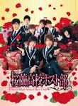 【送料無料】桜蘭高校ホスト部/川口春奈[DVD]【返品種別A】