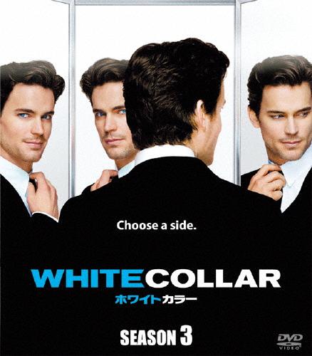 セール品 送料無料 ホワイトカラー シーズン3 SEASONSコンパクト ボックス 当店は最高な サービスを提供します DVD 返品種別A マット ボマー