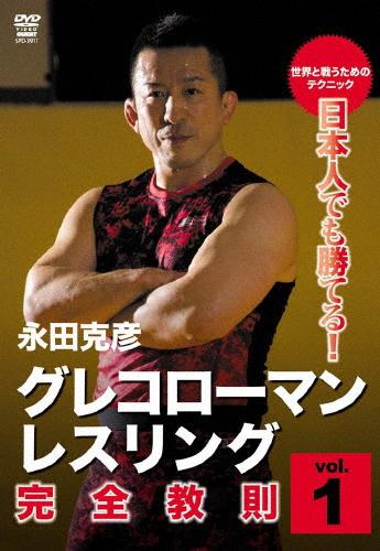 【送料無料】日本人でも勝てる!グレコローマン・レスリング 完全教則 vol.1/永田克彦[DVD]【返品種別A】