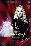 【送料無料】エリザベート―愛と死の輪舞(ロンド)―('96年星組)/宝塚歌劇団星組[DVD]【返品種別A】