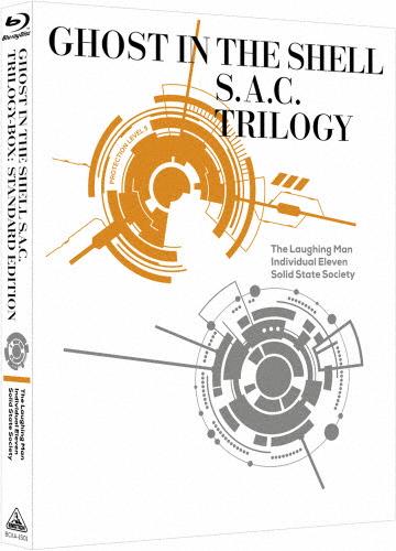 【送料無料】攻殻機動隊S.A.C. TRILOGY-BOX:STANDARD EDITION/アニメーション[Blu-ray]【返品種別A】