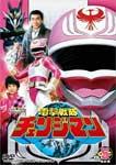 【送料無料】電撃戦隊チェンジマン VOL.5/特撮(映像)[DVD]【返品種別A】
