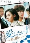 【送料無料】愛したい~愛は罪ですか~ DVD-BOX2/イ・ウンギョン[DVD]【返品種別A】