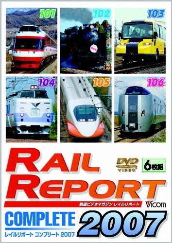 【送料無料】ビコム レイルリポート コンプリート2007 2007年 レイルリポート(101号~106号)が見た鉄道界の動き/鉄道[DVD]【返品種別A】