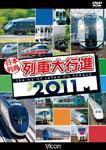 限定タイムセール ビコム 日本列島列車大行進 全品送料無料 2011 DVD 返品種別A 鉄道