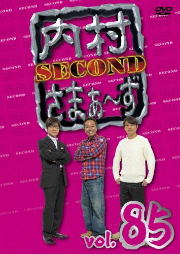 内村さまぁ~ず SECOND vol.85 内村光良 さまぁ~ず DVD 引き出物 返品種別A ※アウトレット品