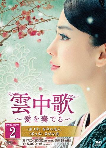 【送料無料】雲中歌~愛を奏でる~ DVD-BOX2/アンジェラ・ベイビー[DVD]【返品種別A】