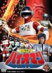 【送料無料】超電子バイオマン Vol.1/特撮(映像)[DVD]【返品種別A】
