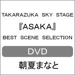 【送料無料】TAKARAZUKA SKY STAGE 『ASAKA』 BEST SCENE SELECTION/朝夏まなと[DVD]【返品種別A】