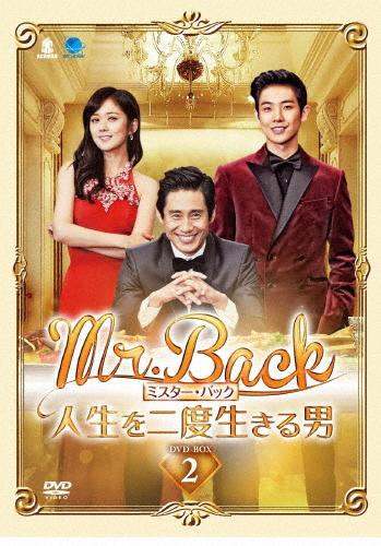 【送料無料】Mr.Back<ミスター・バック>~人生を二度生きる男~ DVD-BOX2/シン・ハギュン[DVD]【返品種別A】