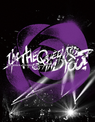 "【送料無料】[枚数限定][限定版]The QUEEN of PURPLE 1st Live""I'M THE QUEEN,AND YOU?"